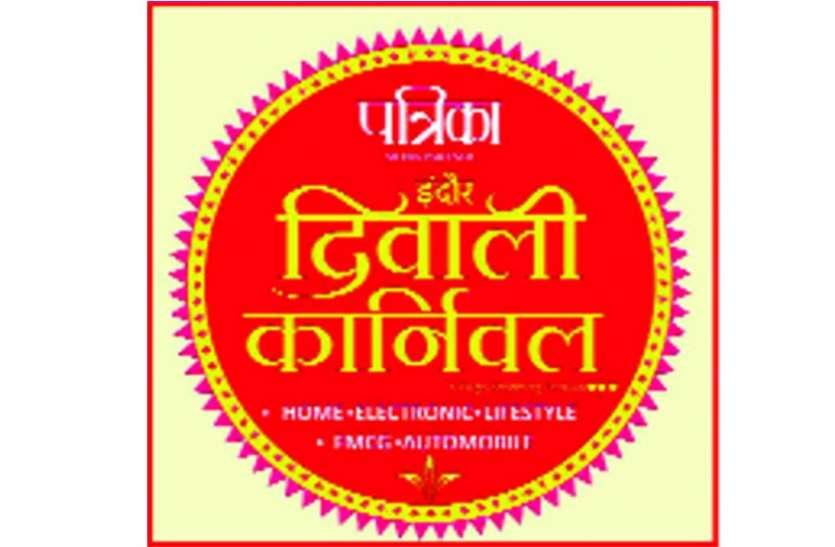 इंदौर के दशहरा मैदान पर 16 अक्टूबर से लगेगा पत्रिका का दिवाली कॉर्निवल