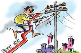 बिजली चोरी के मामलों में ढाई गुना बढ़ोतरी