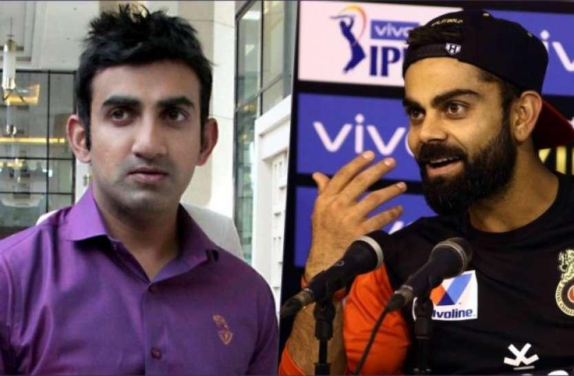 गौतम गंभीर ने विराट कोहली के खिलाफ दिया बड़ा बयान