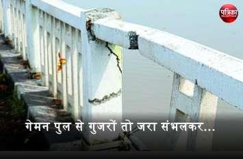 गेमन पुल से गुजरों तो जरा संभलकर... सावधानी हटते ही जा सकती है 'जान'