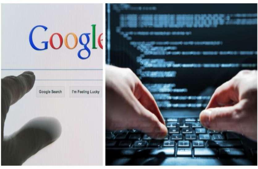 गूगल पर गलती से भी सर्च न करें ये 10 चीजें, हो सकते हैं जालसाजी के शिकार