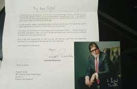 अमिताभ बच्चन ने लिखा उदयपुर की बेटी के नाम खत, कहा माय डियर पायल..