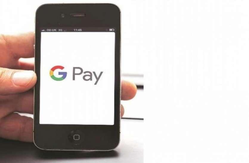 Google Pay से पेमेंट करने पर हुई 96,000 रुपये की धोखाधड़ी, जानें कितनी सुरक्षित है ये सर्विस