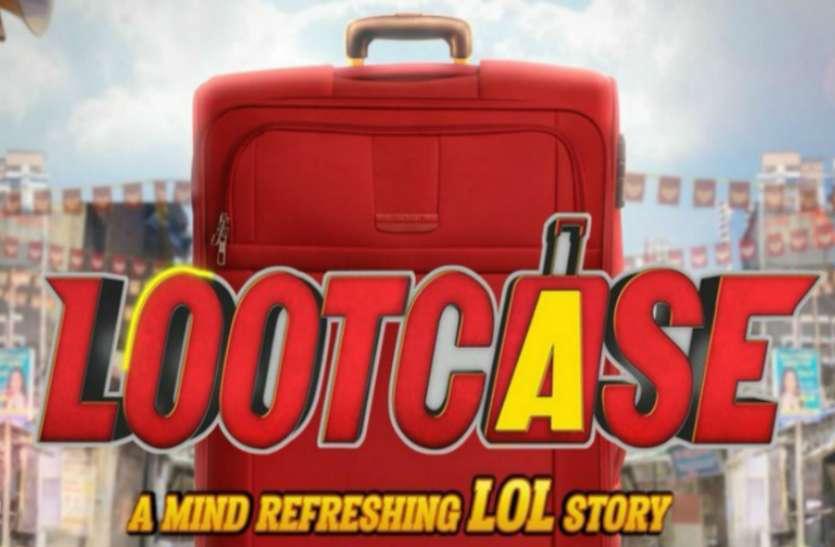 Lootcase: सूटकेस के साथ लूटकेस का जश्न मनाते नजर आए कुणाल खेमू और सोहा अली खान