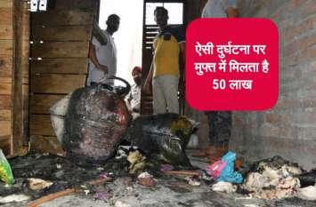 LPG सिलेंडर पर मिलता है मुफ्त में 50 लाख रुपए तक का बीमा कवर ऐसे करा सकते हैं क्लेम