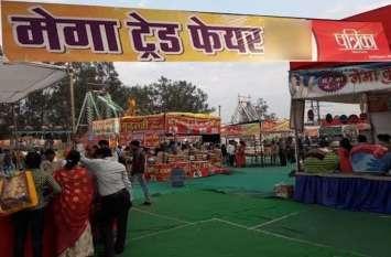 बहरोड़ में राजस्थान पत्रिका का मेगा ट्रेड फेयर आज से, एक छत के नीचे सभी उत्पाद