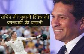 क्रिकेट के सबसे महान खिलाड़ी ने खोला वर्तमान के स्टार की सफलता का राज