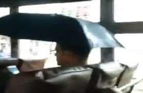 यूपी रोडवेज बस की खस्ता हालत आई सामने, यात्री बस में छाता खोलकर बैठने को मजबूर