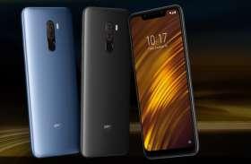 Xiaomi Poco F1 को 17,999 रुपये में खरीदने का मौका