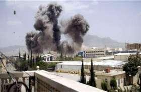 यमन: सऊदी की अगुवाई में गठबंधन सेना ने हौती विद्रोहियों के ठिकानों पर किया AIR STRIKE