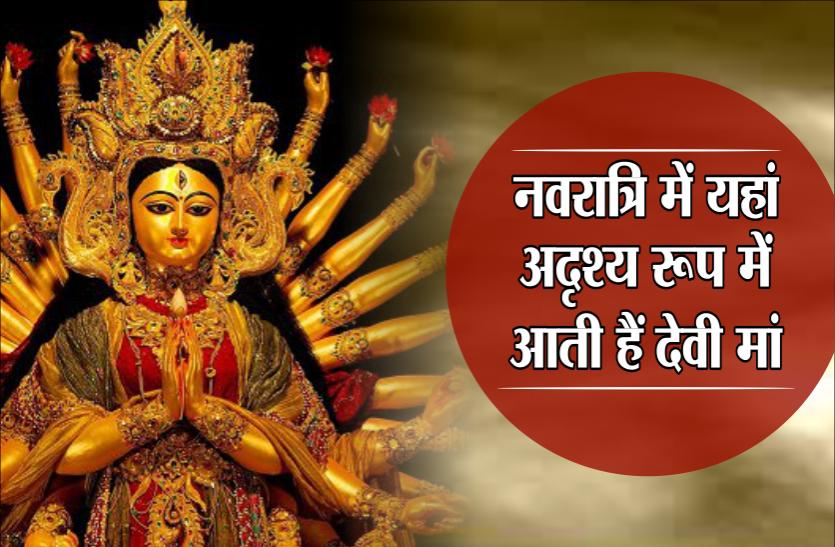 नवरात्रि में यहां अदृष्य रुप में आती हैं देवी मां, एक बार जरुर करें इन मंदिरों के दर्शन