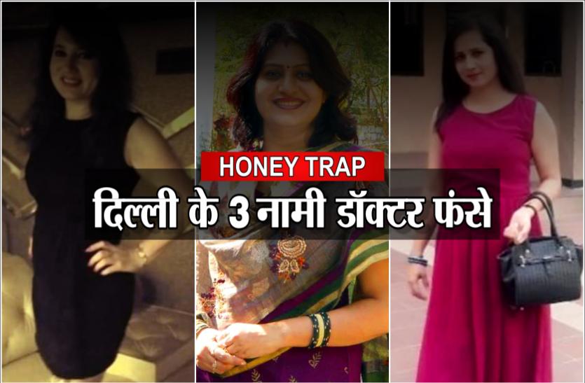 हनी ट्रैप में फंसे दिल्ली के तीन नामी डॉक्टर, वीडियो बनाकर किया ब्लैकमेल