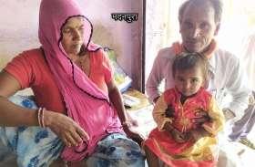 बेटी के दिल में छेद, आर्थिक मदद की आस में दिन काट रहे माता-पिता