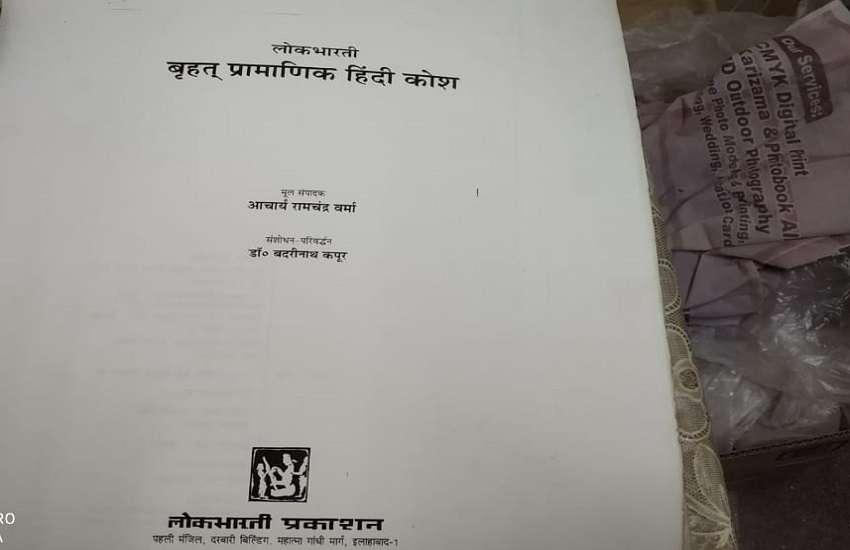 डॉ बद्रीनाथ की मूल रचना
