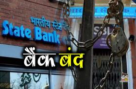 7 दिन बंद रहेंगे बैंक, जानें कब से कब तक रहेगी बंदी