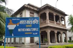अखंड भारत की समूची जानकारी समाहित है बनारस के इस मंदिर में, नाम है भारत माता मंदिर