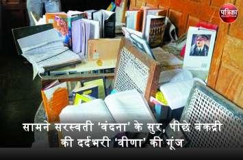 राजकीय कॉलेजों में पुस्तकों के दान का नहीं हो रहा सम्मान, लाखों किताबें खा रही धूल, कट-फट कर हो रही बर्बाद