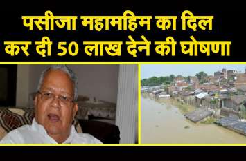 Flood in Kota-राजस्थान केGoverner ने उठाया अचानक ये बड़ा कदम—सरकार में शुरू हुआ चर्चाओं का दौरा