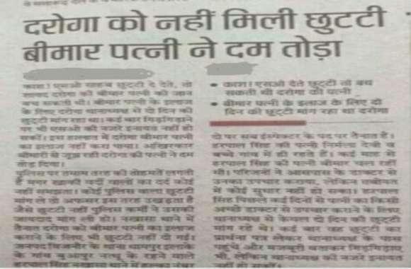 Reality Check: दरोगा को नहीं मिली छुट्टी, बीमार पत्नी की इलाज के अभाव में मौत !