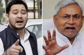 नीतीश कुमार पर तेजस्वी का पलटवार, कहा-आपके अंदर अकेले चुनाव लड़ने की हिम्मत नहीं