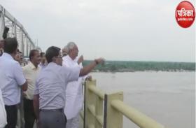 VIDEO: बिहार की नदियां उफान पर, निरीक्षण करने पहुंचे नीतीश