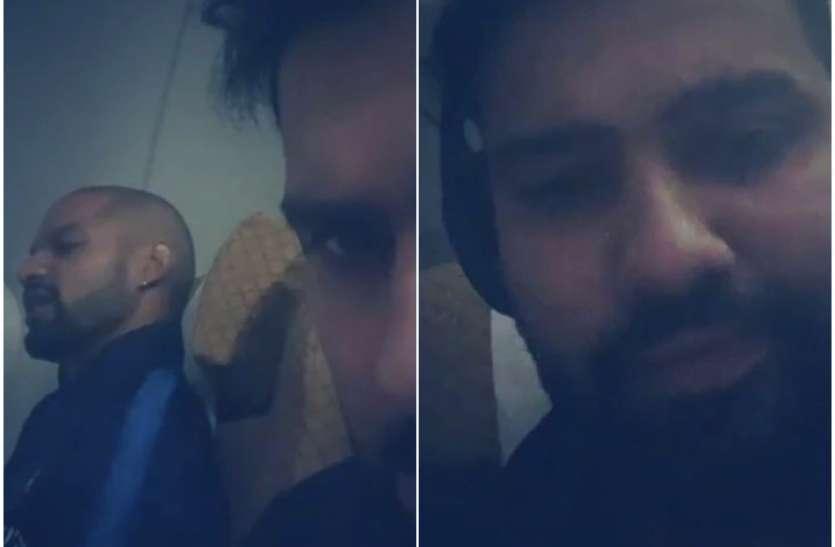 वायरलः रोहित शर्मा ने उड़ती फ्लाइट में बनाया शिखर धवन का वीडियो