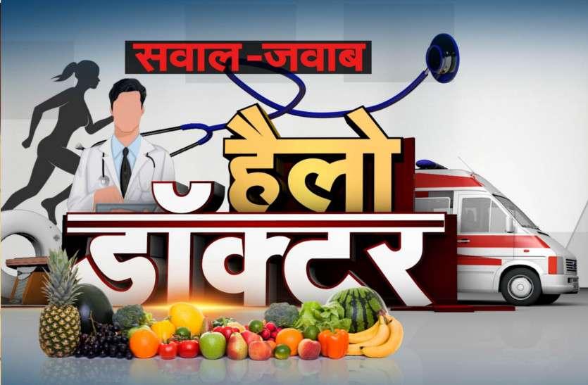 health tips: सेहत से जुड़े सवाल-जवाब