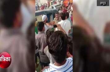 VIDEO: भीड़ ने पुलिसकर्मी को दौड़ा-दौड़ा कर पीटा, लोग बनाते रहे वीडियो