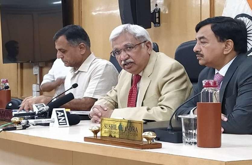 महाराष्ट्र-हरियाणामें21 अक्टूबर को विधानसभा चुनाव, 24 को होगी मतगणना