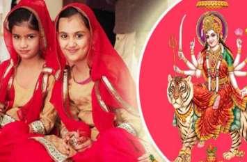 DHARM GYAN: Shardiya Navratri में इन उम्र की कन्याओं का पूजन करने से मिलता है बड़ा फल