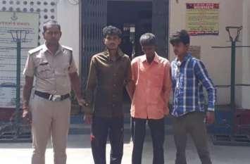 झिंगुरदा सीएचपी सेरोलर्सचोरी के तीन आरोपी चढ़े पुलिस के हत्थे, जानिए पुलिस ने कैसे पकड़ा