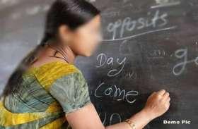 तबादला नहीं हुआ तो शिक्षिका ने खुद ही बना दिया आदेश, होना पड़ा निलंबित