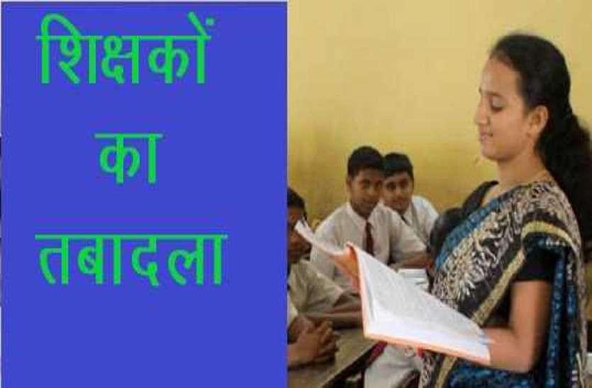 विभाग ने नहीं किया तो शिक्षिका ने खुद ही कर लिया अपना तबादला