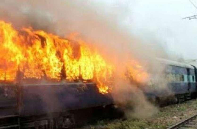 Image result for ब्रह्मपुत्र एक्सप्रेस ट्रेन में लगी आग