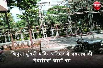बांसवाड़ा : त्रिपुरा सुंदरी मंदिर परिसर में नवरात्र की तैयारियां जोरों पर, बारिश के बचाव के लिए बनाया जा रहा डोम