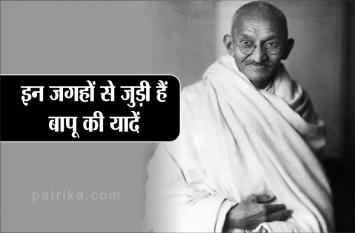 भोपाल से जुड़ी हैं महात्मा गांधी की खास यादें, इन जगहों से रहा है उनका गहरा रिश्ता
