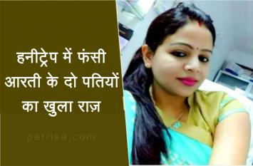 हनीट्रेप कैस : जिसके नाम का मंगलसूत्र और सिंदूर लगाती है आरती, वो दयाल है किसी और का पति