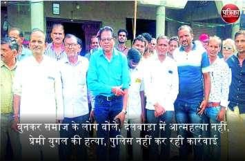 Banswara : बुनकर समाज के लोग बोले, देलवाड़ा में आत्महत्या नहीं, प्रेमी युगल की हत्या हुई, पुलिस नहीं कर रही कोई कार्रवाई