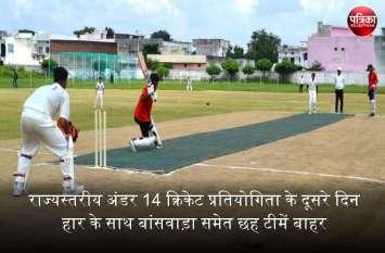 राज्यस्तरीय अंडर 14 क्रिकेट प्रतियोगिता के दूसरे दिन हार के साथ बांसवाड़ा समेत छह टीमें बाहर