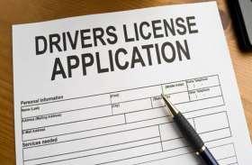 आप परेशान न हों, ड्राइविंग लाइसेंस बनवाने का ये है आसान तरीका