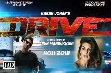 सुशांत और जैकलीन की 'ड्राइव' मूवी में आया ट्विस्ट, सिनेमाघरों के बजाए नेटफ्लिक्स पर  देखेगें दर्शक