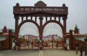 पूर्वांचल विश्वविद्यालय की सभी परीक्षाएं 15 मई तक स्थगित, कोरोना के चलते लिया फैसला