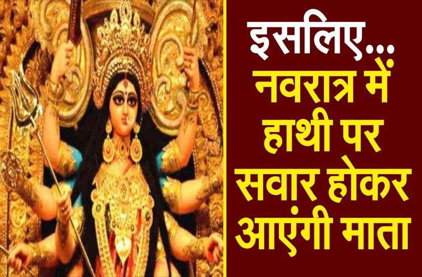 नवरात्र में हाथी पर सवार होकर आएंगी दुर्गा माता