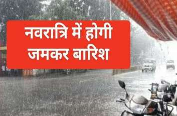 भविष्यवाणी: नवरात्रि में भी शाम को झमाझम होगी बारिश