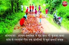 बांसवाड़ा : शासन-प्रशासन ने मुंह फेरा तो कुंडला कला गांव से रतलाम रोड तक ग्रामीणों ने खुद बनाई दो किमी की सडक़