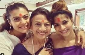 Daughter's Day: काजोल और उनकी मां की ये तस्वीरें आपका दिन बना देगी