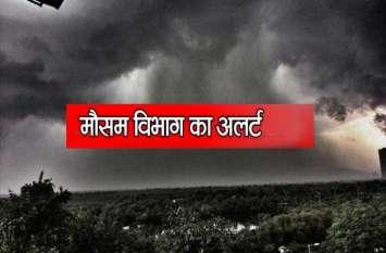 Heavy Rain Alert 15 जिलों में भारी बारिश का अलर्ट, जानिए किस जिले में है सबसे ठंडा मौसम