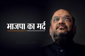 कांग्रेस नेता ने कहा- भाजपा में केवल एक ही मर्द, नाम है अमित शाह, वो किसी की नहीं सुनते