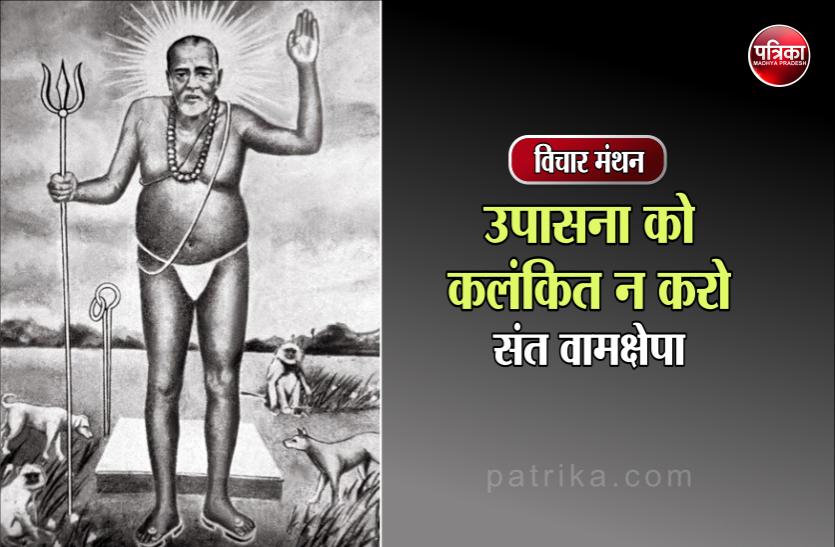विचार मंथन : भारतीय जीवन में अभी भी शान्ति, सन्तोष और पवित्रता की पर्याप्त मात्रा बची हुई है- संत वामक्षेम