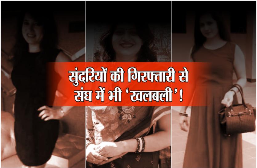 सुदंरियों के चक्कर में सामने आ रहे हैं कई बीजेपी नेता के नाम, 'टेंशन' में संघ!